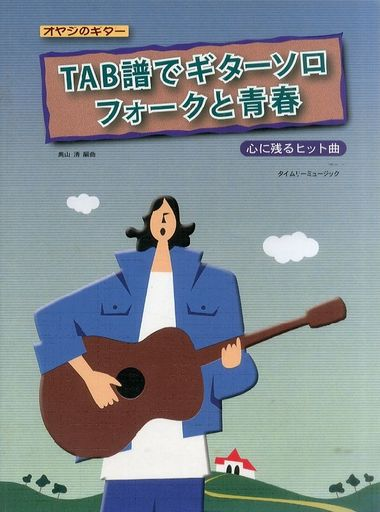 【中古】スコア・楽譜 <<邦楽>> オヤジのギター TAB譜でギターソロフォークと青春