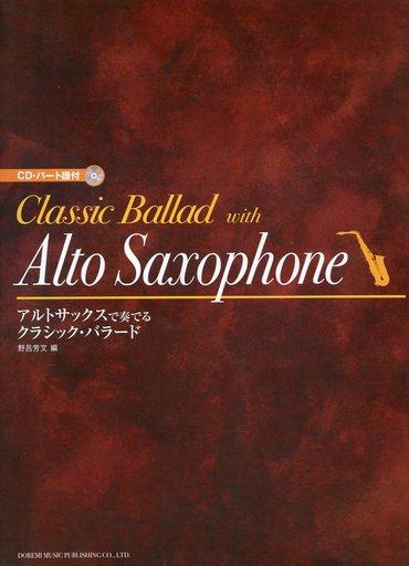 【中古】スコア・楽譜 <<洋楽>> 楽譜 アルトサックスで奏でるクラシック・