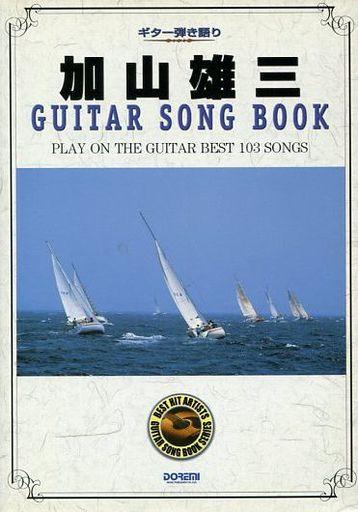 【中古】スコア・楽譜 <<邦楽>> 加山雄三/ギター・ソング・ブック ギター弾き語り