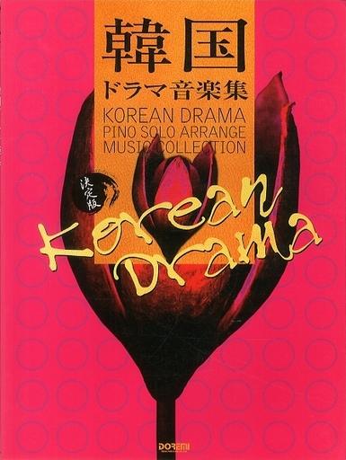 【中古】スコア・楽譜 <<その他>> 韓国ドラマ音楽集 決定版
