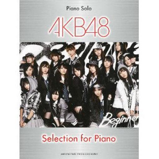 【中古】スコア・楽譜 <<邦楽>> ピアノソロ AKB48 Selection for Piano