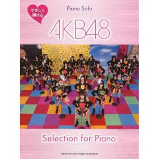 【中古】スコア・楽譜 <<邦楽>> ピアノソロ やさしく弾ける AKB48 Selection for Piano