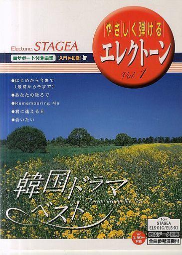【中古】スコア・楽譜 <<邦楽>> 楽譜 韓国ドラマベスト