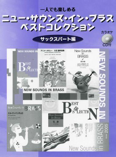 【中古】スコア・楽譜 <<その他>> 楽譜 ニューサウンズインブラ サックス編