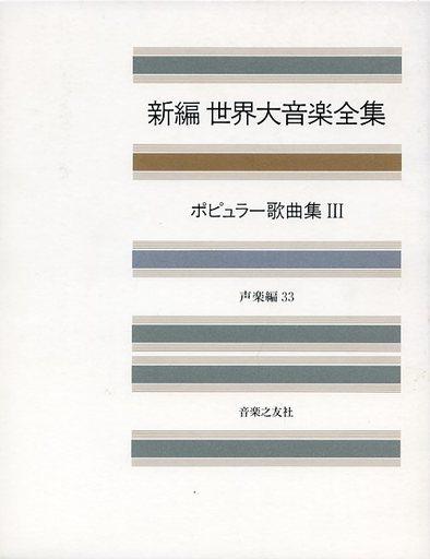 【中古】スコア・楽譜 <<その他>> 新編世界大音楽全集 声楽編 33