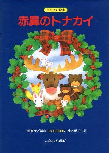 【中古】スコア・楽譜 <<その他>> 赤鼻のトナカイ[CD BOOK]
