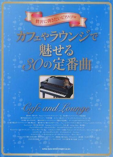 【中古】スコア・楽譜 <<邦楽>> 贅沢に弾きたいピアノ・ソロ カフェやラウンジで魅せる30の定番曲