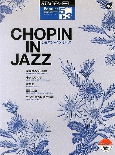 【中古】スコア・楽譜 <<その他>> CD付)STAGEA・EL ポピュラーシリーズ46 ショパンインジャズ