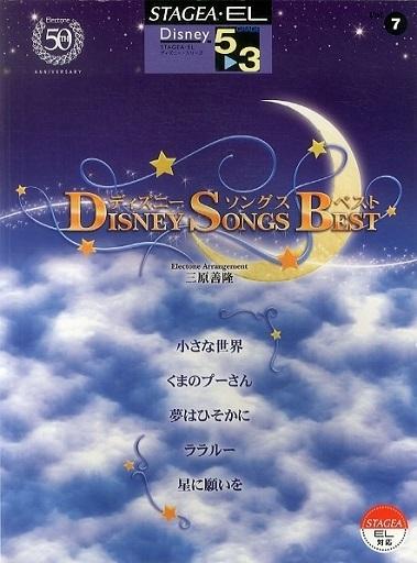 【中古】スコア・楽譜 <<アニメ&ゲーム>> STAGEA・EL ディズニー7 ディズニー・ソングス・ベスト