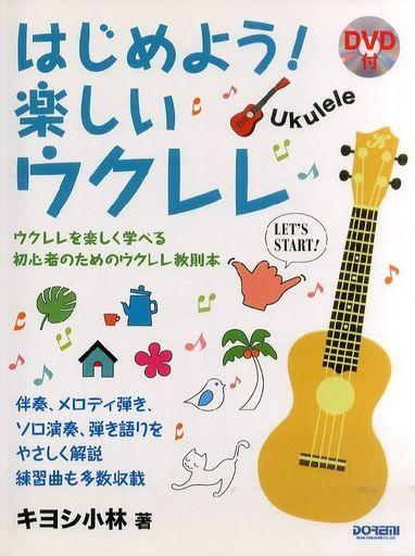 【中古】スコア・楽譜 <<邦楽>> DVD付)はじめよう! 楽しいウクレレ