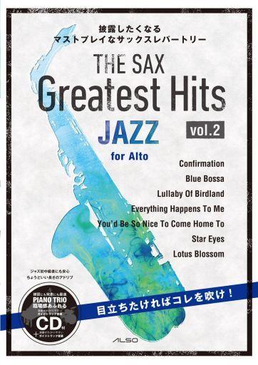 【中古】スコア・楽譜 <<洋楽>> ザ・サックス・グレイテスト・ヒッツ vol.2