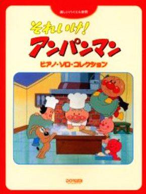 【中古】スコア・楽譜 <<アニメ&ゲーム>> 楽しいバイエル併用 それいけ!アンパンマン ピアノソロコレクション