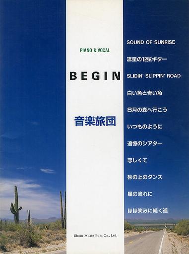【中古】スコア・楽譜 <<邦楽>> BEGIN 音楽旅団 ピアノ&ボーカル