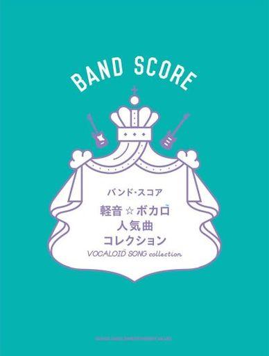 シンコーミュージック 新品 スコア・楽譜 <<アニメ&ゲーム>> バンド・スコア 軽音☆ボカロ人気曲コレクション
