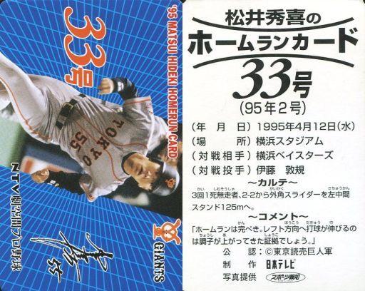 【中古】スポーツ/読売ジャイアンツ/95 松井秀喜ホームランカード 33号/松井秀喜
