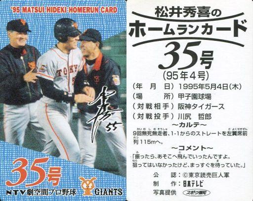 【中古】スポーツ/読売ジャイアンツ/95 松井秀喜ホームランカード 35号/松井秀喜