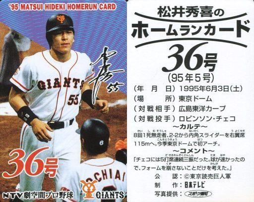 【中古】スポーツ/読売ジャイアンツ/95 松井秀喜ホームランカード 36号/松井秀喜
