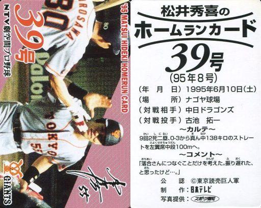 【中古】スポーツ/読売ジャイアンツ/95 松井秀喜ホームランカード 39号/松井秀喜