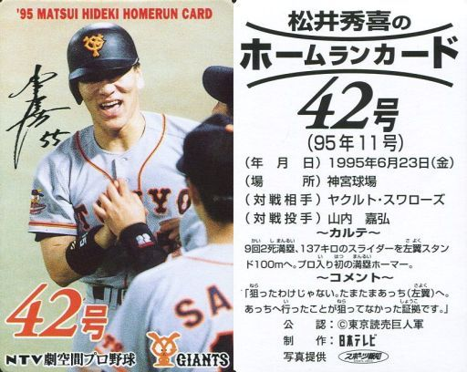 【中古】スポーツ/読売ジャイアンツ/95 松井秀喜ホームランカード 42号/松井秀喜