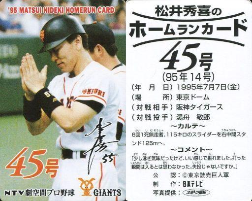 【中古】スポーツ/読売ジャイアンツ/95 松井秀喜ホームランカード 45号/松井秀喜