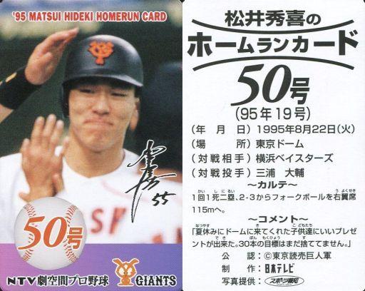 【中古】スポーツ/読売ジャイアンツ/95 松井秀喜ホームランカード 50号/松井秀喜