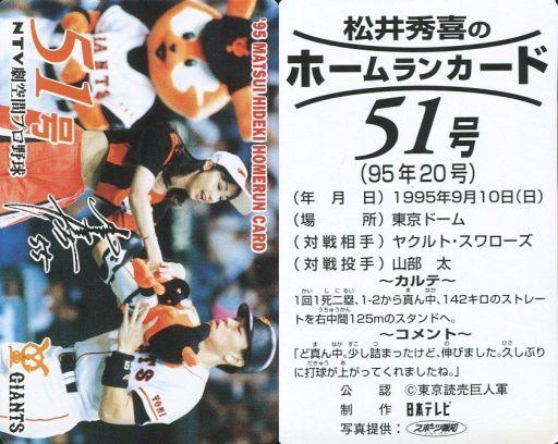 【中古】スポーツ/読売ジャイアンツ/95 松井秀喜ホームランカード 51号/松井秀喜