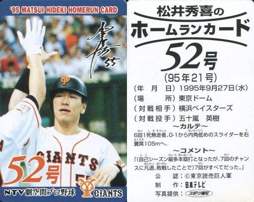 【中古】スポーツ/読売ジャイアンツ/95 松井秀喜ホームランカード 52号/松井秀喜