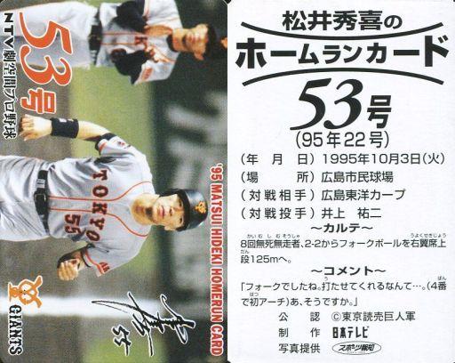 【中古】スポーツ/読売ジャイアンツ/95 松井秀喜ホームランカード 53号/松井秀喜