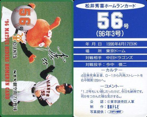 【中古】スポーツ/読売ジャイアンツ/96 松井秀喜ホームランカード 56号/松井秀喜