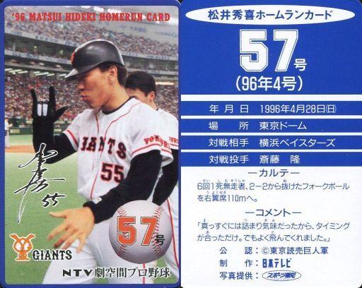 【中古】スポーツ/読売ジャイアンツ/96 松井秀喜ホームランカード 57号/松井秀喜