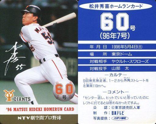 【中古】スポーツ/読売ジャイアンツ/96 松井秀喜ホームランカード 60号/松井秀喜