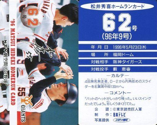 【中古】スポーツ/読売ジャイアンツ/96 松井秀喜ホームランカード 62号/松井秀喜