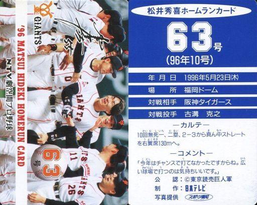 【中古】スポーツ/読売ジャイアンツ/96 松井秀喜ホームランカード 63号/松井秀喜