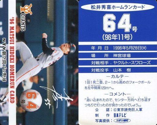 【中古】スポーツ/読売ジャイアンツ/96 松井秀喜ホームランカード 64号/松井秀喜