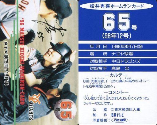 【中古】スポーツ/読売ジャイアンツ/96 松井秀喜ホームランカード 65号/松井秀喜