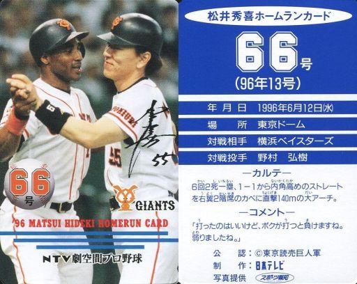 【中古】スポーツ/読売ジャイアンツ/96 松井秀喜ホームランカード 66号/松井秀喜