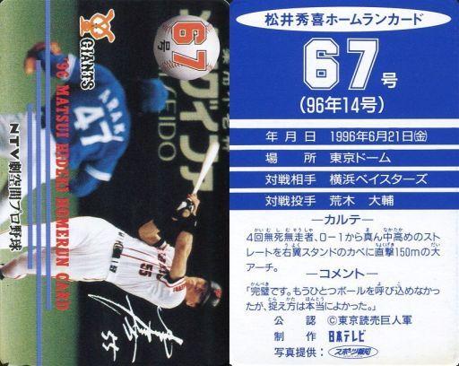 【中古】スポーツ/読売ジャイアンツ/96 松井秀喜ホームランカード 67号/松井秀喜