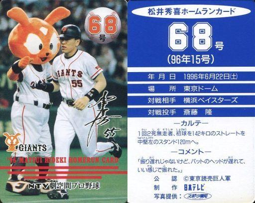 【中古】スポーツ/読売ジャイアンツ/96 松井秀喜ホームランカード 68号/松井秀喜