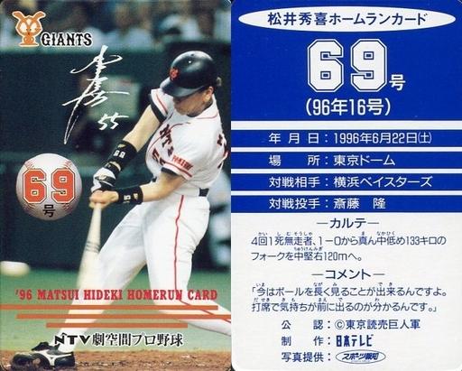 【中古】スポーツ/読売ジャイアンツ/96 松井秀喜ホームランカード 69号/松井秀喜