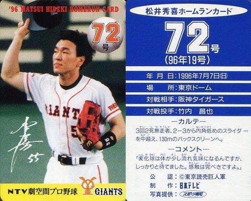 【中古】スポーツ/読売ジャイアンツ/96 松井秀喜ホームランカード 72号/松井秀喜