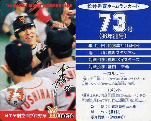 【中古】スポーツ/読売ジャイアンツ/96 松井秀喜ホームランカード 73号/松井秀喜