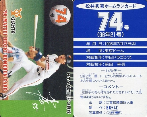 【中古】スポーツ/読売ジャイアンツ/96 松井秀喜ホームランカード 74号/松井秀喜