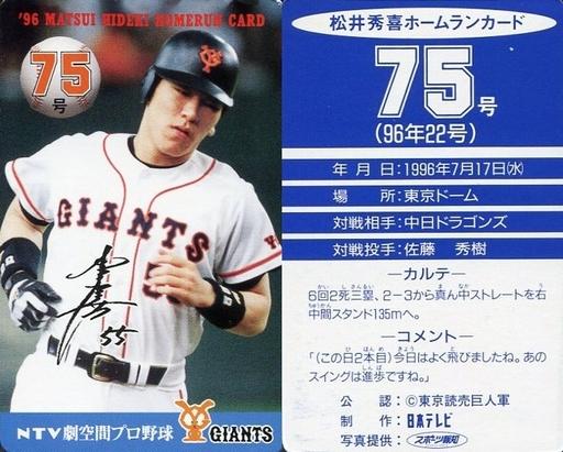 【中古】スポーツ/読売ジャイアンツ/96 松井秀喜ホームランカード 75号/松井秀喜