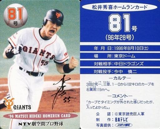 【中古】スポーツ/読売ジャイアンツ/96 松井秀喜ホームランカード 81号/松井秀喜