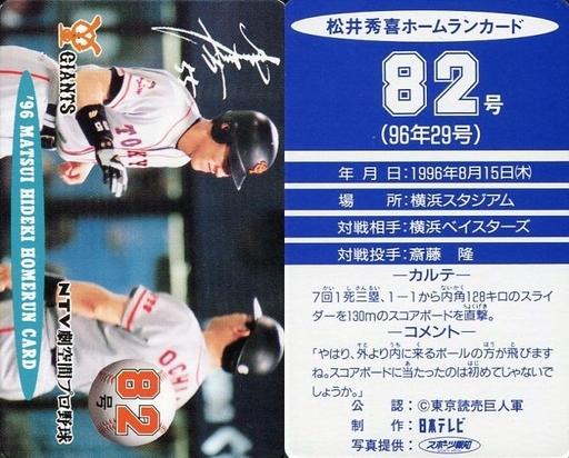 【中古】スポーツ/読売ジャイアンツ/96 松井秀喜ホームランカード 82号/松井秀喜