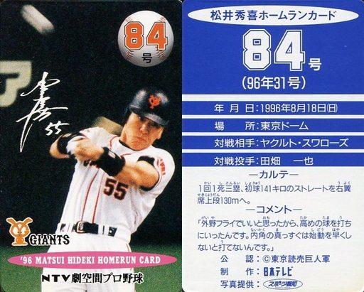 【中古】スポーツ/読売ジャイアンツ/96 松井秀喜ホームランカード 84号/松井秀喜