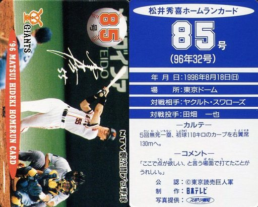 【中古】スポーツ/読売ジャイアンツ/96 松井秀喜ホームランカード 85号/松井秀喜