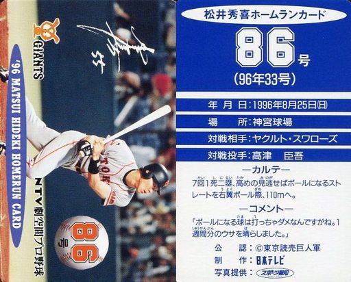 【中古】スポーツ/読売ジャイアンツ/96 松井秀喜ホームランカード 86号/松井秀喜