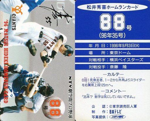 【中古】スポーツ/読売ジャイアンツ/96 松井秀喜ホームランカード 88号/松井秀喜
