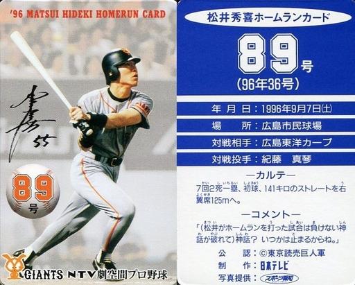 【中古】スポーツ/読売ジャイアンツ/96 松井秀喜ホームランカード 89号/松井秀喜
